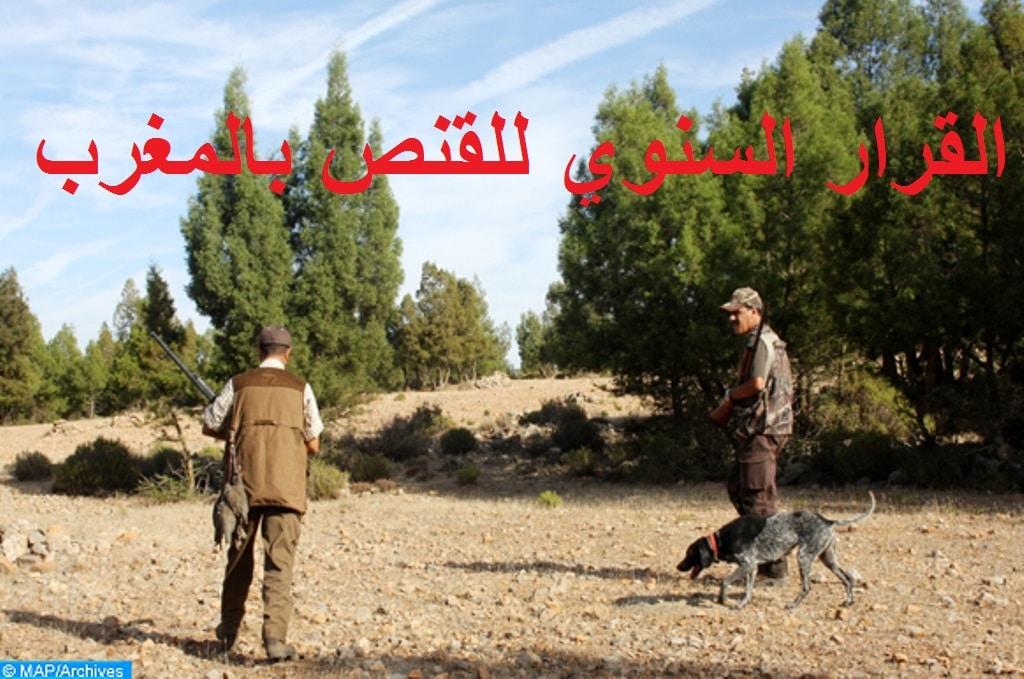 افتتاح موسم القنص في المغرب - صورة حسن الصابر، أرشيف ماب