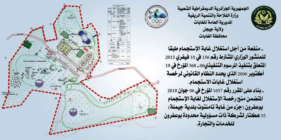 """The """"Bouafoune Forest for Entertainment and Recreation"""" project as advertised by its private developer """"Bouafroune Services & Commerce Ltd"""""""