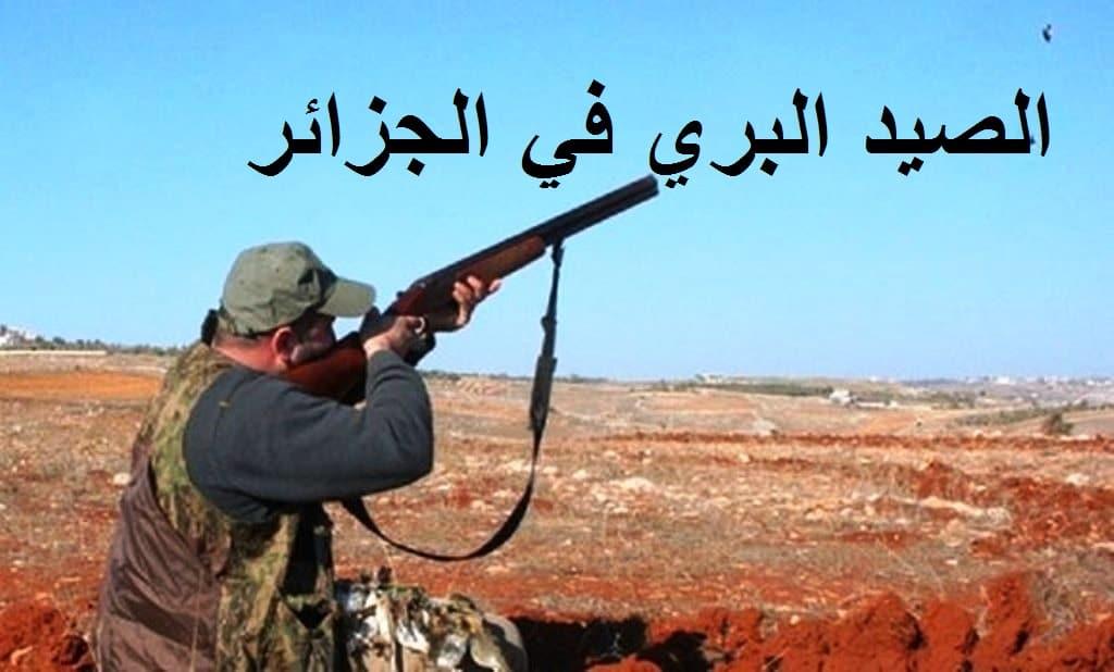 الصيد البري في الجزائر